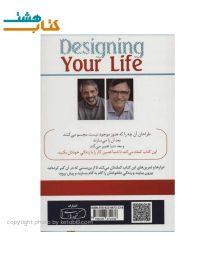 عکس پشت جلد زندگی خود را دوباره طراحی کنید