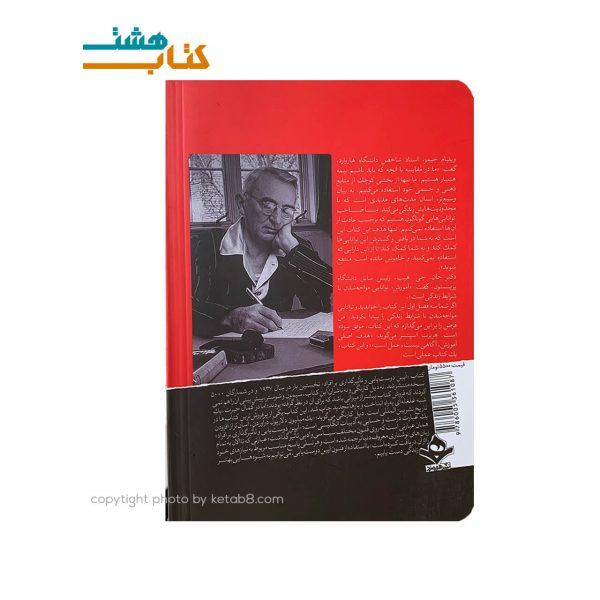 عکس پشت جلد کتاب آیین دوست یابی