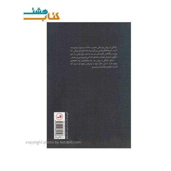 عکس پشت جلد کتاب زندگی در پیش رو