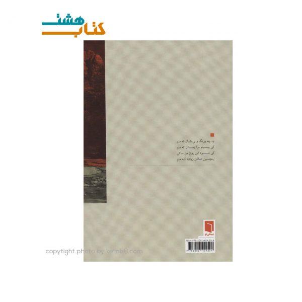 عکس پشت جلد کتاب ساکن روان