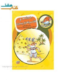 عکس کتاب جرونیمو و طلسم اهرام پنیری