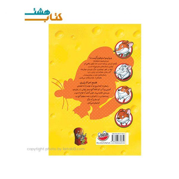 عکس پشت جلد کتاب جرونیمو و طلسم اهرام پنیری